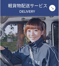 軽貨物配送サービス